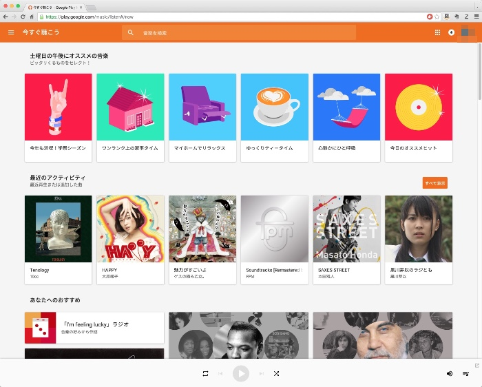 Google Play Musicrの画面