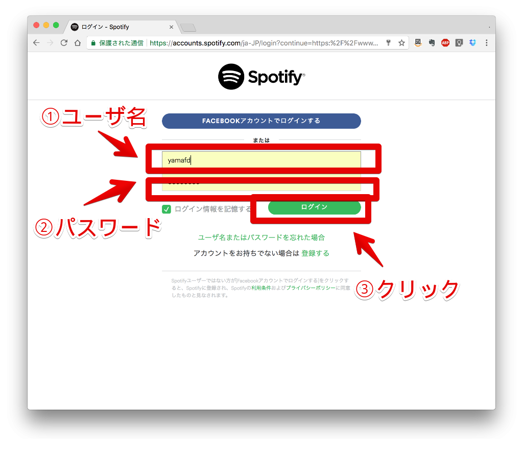 spotifyPassChange02